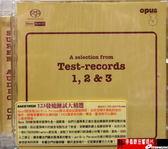 【停看聽音響唱片】【SACD】123發燒測試大精選