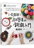 全圖解初學者的鉤織入門BOOK:只要9種鉤針編織法就能完成23款實用又可愛的生活