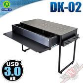 [ PC PARTY ] 客訂 聯力 LianLi DK-02 USB 3.0 桌型 電腦機殼 電腦桌 (中壢、台中、高雄)