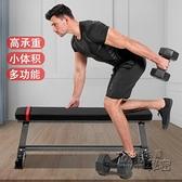 多功能啞鈴凳可摺疊臥推凳平板飛鳥凳仰臥起坐健身訓練椅健身器材 雙十二全館免運