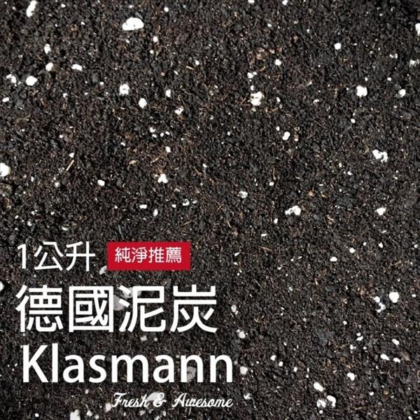 CARMO德國Klasmann泥炭土(1L) 介質 泥炭 蔬菜育苗推薦【C002038】