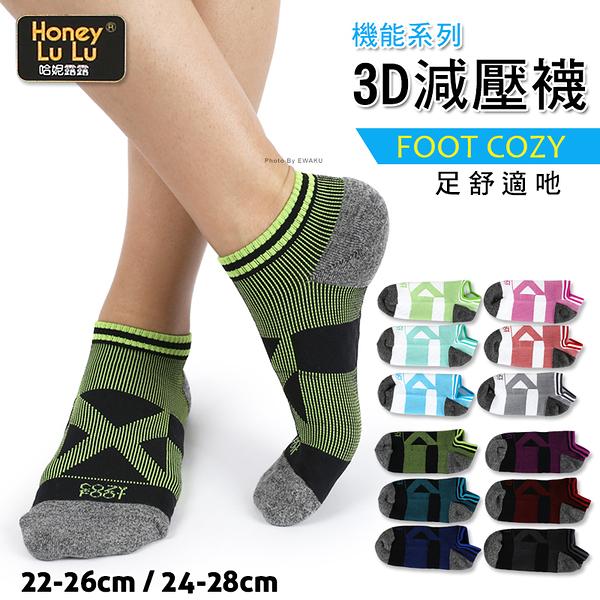 金福霖 Honey LuLu 機能系列 3D減壓襪 FOOT COZY 台灣製 男女適穿