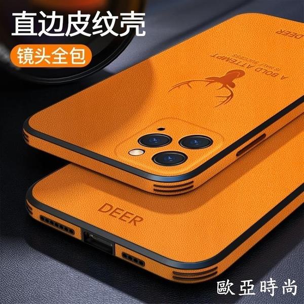 愛絢蘋果12手機殼iPhone12pro保護套防摔十二ip全包鏡頭網紅攝像頭ipone【快速】