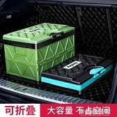 車載收納箱 車載折疊收納箱汽車后備箱儲物箱尾箱多功能置物整理箱塑料車用 快速出貨YYJ