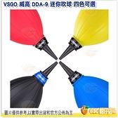 威高 VSGO DDA-9 DDA-9b DDA-9r DDA-9y 迷你吹球 四色可選 相機清潔 鍵盤 驗鈔機 公司貨