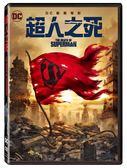 超人之死 DVD (OS小舖)