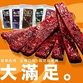 【南紡購物中心】【太禓食品】超厚筷子真空肉乾任選口味( 160gX5包)