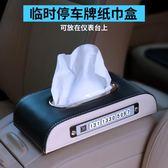 車載高檔紙巾盒座式扶手創意汽車用中控夜光臨時停車牌餐巾抽紙盒