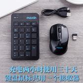 數字鍵盤 無線數字鍵盤23鍵筆記本外接USB小鍵盤電腦臺式有線財務會計