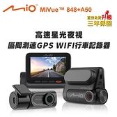 Mio MiVue 848+A50 星光夜視前後鏡頭 區間測速 GPS WIFI行車記錄器(送-32G卡+3好禮)【DouMyGo汽車百貨】