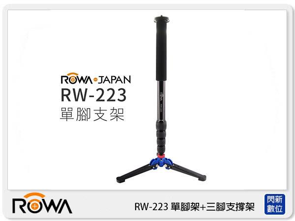 【分期0利率,免運費】ROWA 樂華 RW-223 單腳架 +三腳支撐架  腳架 (RW223 公司貨)