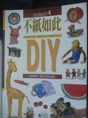 【書寶二手書T2/美工_YIC】生活環保系列4-不紙如此DIY_三釆編輯部