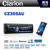 【clarion】歌樂 CZ305AU CD/MP3/前置USB/AUX IN/藍芽音響主機.支援IPOD/IPHONE*正品公司貨