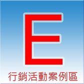 E_行銷樣本區-5