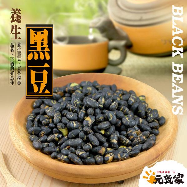 元氣家 養生黑豆(200g)