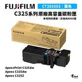 【有購豐】FUJIFILM 富士 C325系列 原廠高容量藍色碳粉匣(CT203503)|適C325dw/C325z