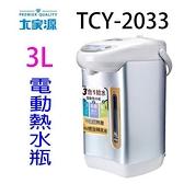 【南紡購物中心】大家源TCY-2033  304不鏽鋼3L電動熱水瓶