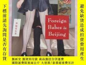 二手書博民逛書店Foreign罕見babes in beijing 英文原版 正