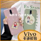 女孩與貓 VIVO Y17 Y12 S1 V9 Y19 V11 V11i V15 卡通殼 可愛女孩 糖果色手機殼 軟殼 防刮保護套