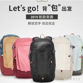2019新款戶外雙肩包登山旅行包男書包初中高中學生休閑背包 PA1152『pink領袖衣社』