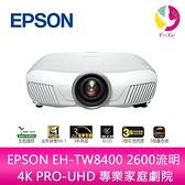 分期0利率 EPSON EH-TW8400 2600流明 4K PRO-UHD 專業家庭劇院 上網登錄享三年保固
