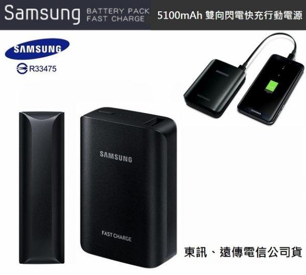 【台灣大哥大代理】EB-PG930 三星原廠雙向閃電快充行動電源 5100mAh iPhone7 iPhone8 iPhoneX iPhone6 S9+ S8+