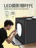 攝影燈 小型攝影棚迷你拍攝燈套裝摺疊產品拍照補光柔光箱白底圖道具微型簡易拍攝台T