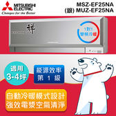 [MITSUBISHI 三菱]3-4坪 禪 1級 變頻冷暖一對一分離式冷氣-銀 MSZ-EF25NA/MUZ-EF25NA
