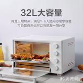 220V小米電烤箱家用小型烘焙機米家多功能全自動控溫烤箱蛋糕大容量 qf24635【MG大尺碼】