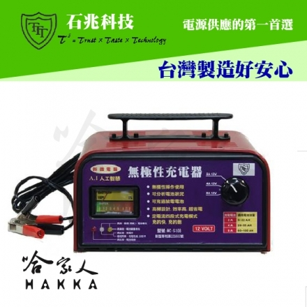 【快速出貨】超級電匠 無極性充電器8A 正負極自動偵測 全電腦智慧型充電器 膠體電池100Ah電瓶