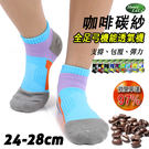 咖啡碳紗 加大 全足弓機能透氣襪 台灣製...