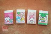 SANRIO 環保 方塊 橡皮擦 Hello Kitty & My Melody & 雙子星 &大眼蛙