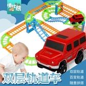 港比熊  兒童玩具拖馬斯套裝軌道車玩具小汽車電動玩具