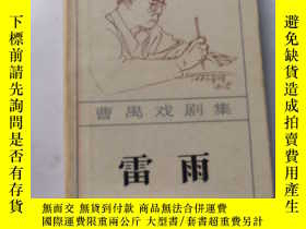 二手書博民逛書店曹禺戲劇集---雷雨(84年1版1印3200冊罕見)【精裝本】1