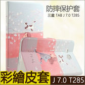 彩繪皮套 三星 TAB J 7.0 T285 平板皮套 保護套 t280 平板保護套 支架 卡通磁釦 保護殼 防摔 W3