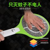 電蚊拍充電式蒼蠅拍大網面強力家用滅蚊拍LED燈安全電池打蚊子文igo  蜜拉貝爾