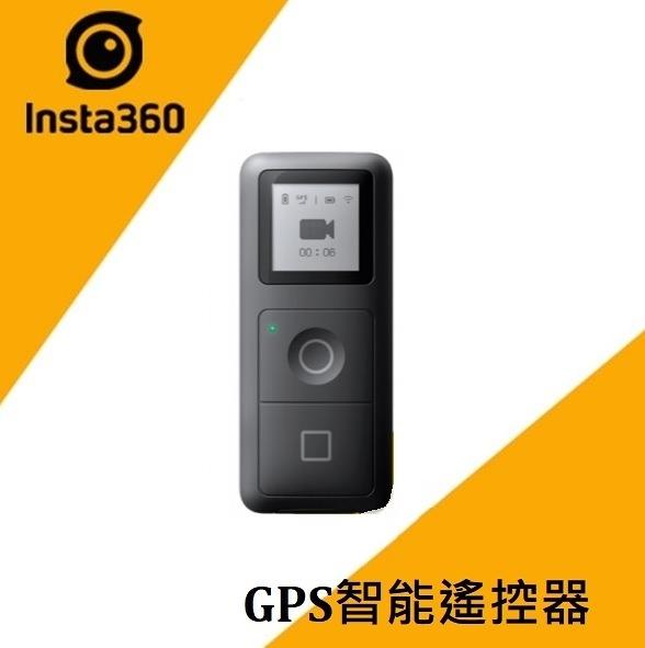 名揚數位 INSTA360 ONE X GPS 智能遙控器 遙控拍攝 照片上傳至Google地圖街景 東城公司貨