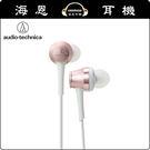 【海恩特價 ing】日本鐵三角 ATH-CKR70 入耳式耳機 公司貨 玫瑰金
