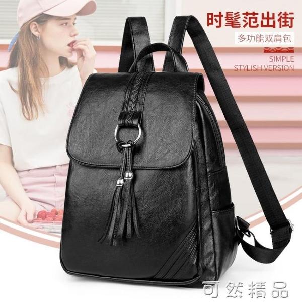 後背包雙肩包女士新款韓版百搭小背包包軟皮休閒時尚旅行大容量書包 雙12全館免運