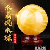 5CM開光風水球黃水晶球轉運珠七星陣招財聚財風水擺件開業送禮辦公室 藍嵐