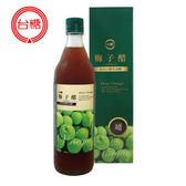 【台糖優食】梅子醋 x1瓶(600ml/瓶) ~鮮採青梅+糙米醋