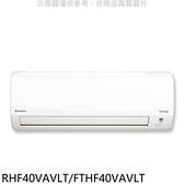 【南紡購物中心】大金【RHF40VAVLT/FTHF40VAVLT】變頻冷暖經典分離式冷氣6坪