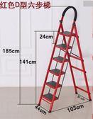 梯子家用摺疊梯加厚室內人字梯移動樓梯