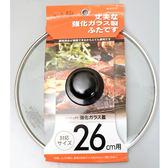 【PEARL】Cook Life 強化玻璃蓋26cm / H-3127