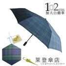 雨傘 ☆萊登傘☆ 防撥水 加大傘面 格紋布102cm自動傘 先染色紗 鐵氟龍 Leotern 深藍綠格