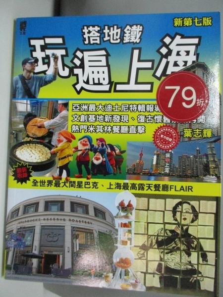 【書寶二手書T7/旅遊_DFB】搭地鐵玩遍上海(新第七版)_葉志輝