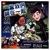 【P&P GAMES】SPY CODE:當我們銬再一起(附中文說明) YL039