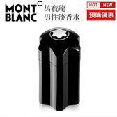 獨特香氛 MONTBLANC Emblem 萬寶龍男性淡香水-100ml 秒賣回購高 SP嚴選家
