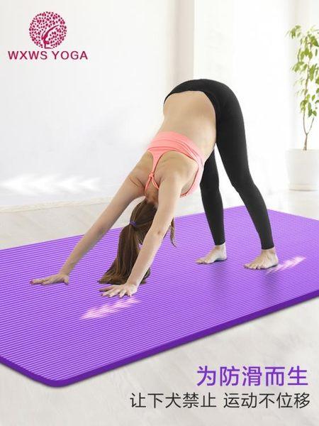 我形我塑瑜伽墊初學者健身墊三件套加厚加寬加長防滑瑜珈墊子女士ZDX