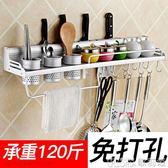 廚房置物架壁掛式免打孔收納刀架用具用品調料味小百貨掛架子廚具YYJ 歌莉婭